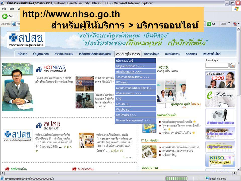 14/11/2551DMIS for TB8 http://www.nhso.go.th สำหรับผู้ให้บริการ > บริการออนไลน์