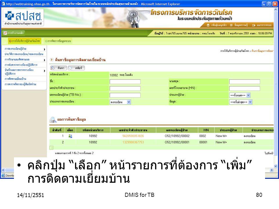 """14/11/2551DMIS for TB80 คลิกปุ่ม """" เลือก """" หน้ารายการที่ต้องการ """" เพิ่ม """" การติดตามเยี่ยมบ้าน"""