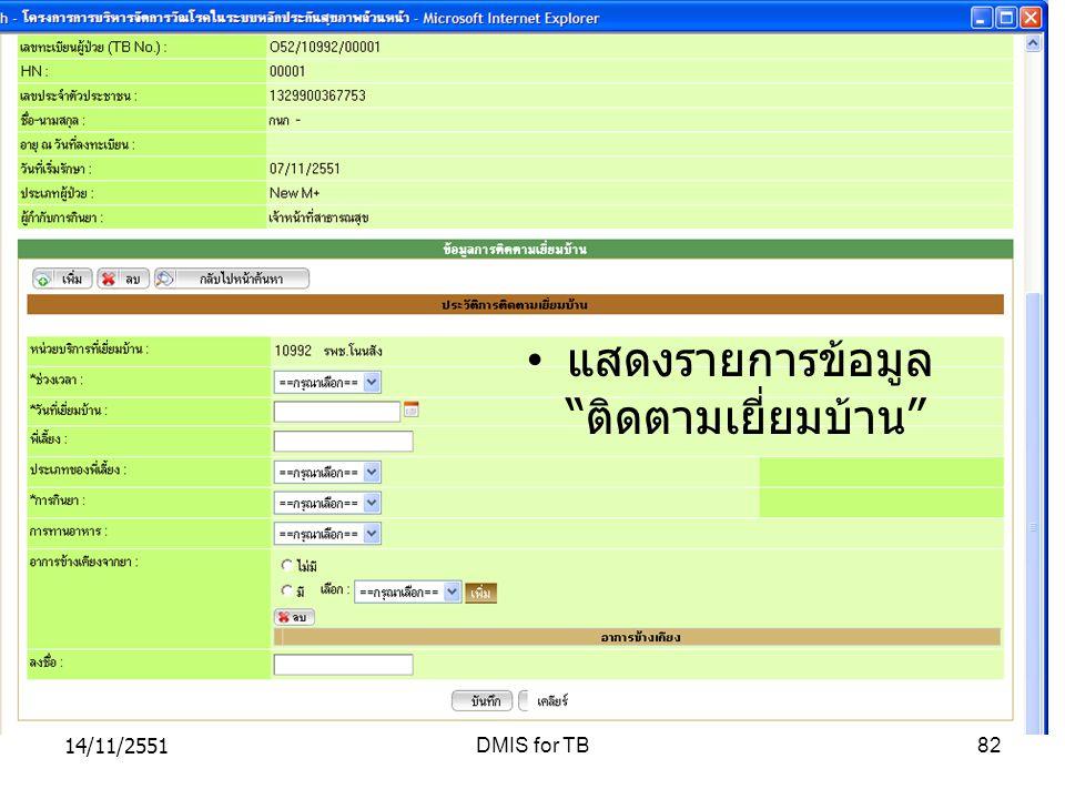 """14/11/2551DMIS for TB82 แสดงรายการข้อมูล """" ติดตามเยี่ยมบ้าน """""""