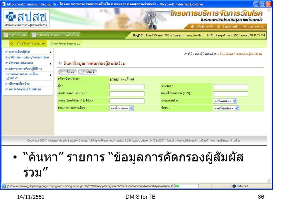 """14/11/2551DMIS for TB86 """" ค้นหา """" รายการ """" ข้อมูลการคัดกรองผู้สัมผัส ร่วม """""""