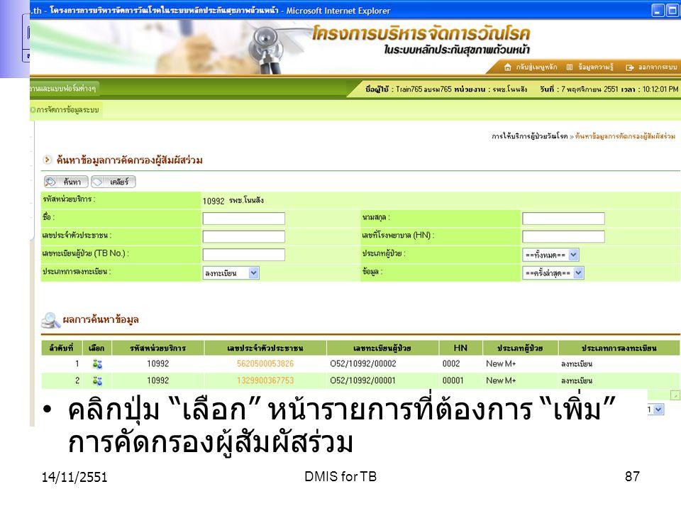 """14/11/2551DMIS for TB87 คลิกปุ่ม """" เลือก """" หน้ารายการที่ต้องการ """" เพิ่ม """" การคัดกรองผู้สัมผัสร่วม"""