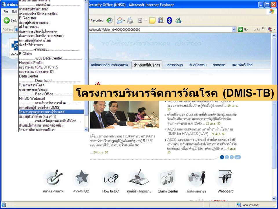 14/11/2551DMIS for TB9 โครงการบริหารจัดการวัณโรค (DMIS-TB)