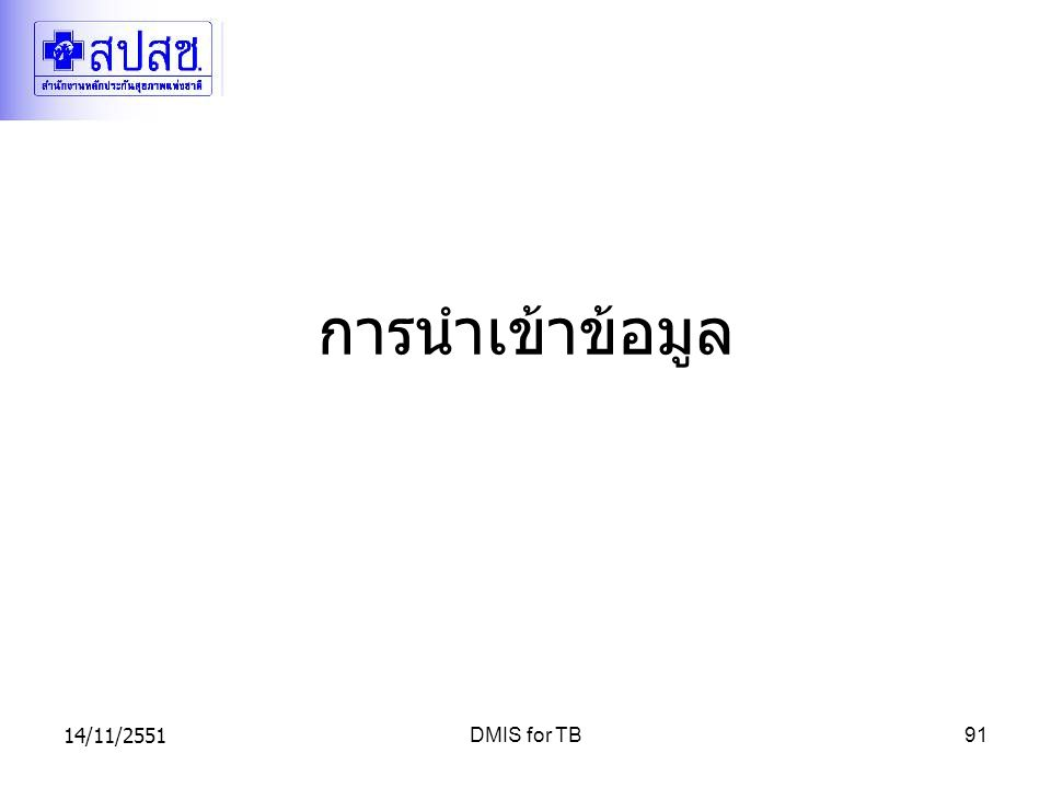 14/11/2551DMIS for TB91 การนำเข้าข้อมูล