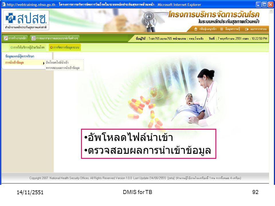 14/11/2551DMIS for TB92 อัพโหลดไฟล์นำเข้า ตรวจสอบผลการนำเข้าข้อมูล