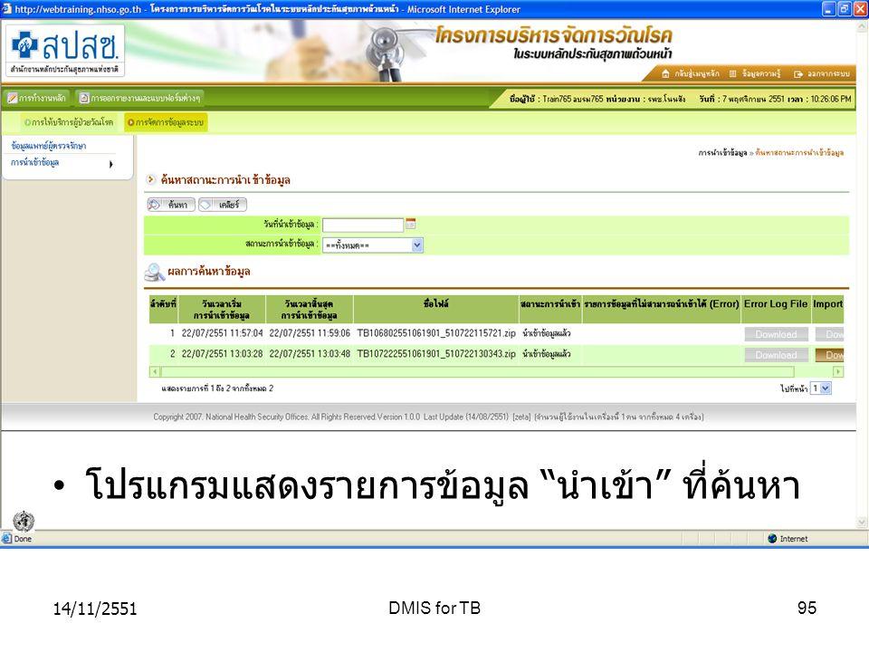 """14/11/2551DMIS for TB95 โปรแกรมแสดงรายการข้อมูล """" นำเข้า """" ที่ค้นหา"""