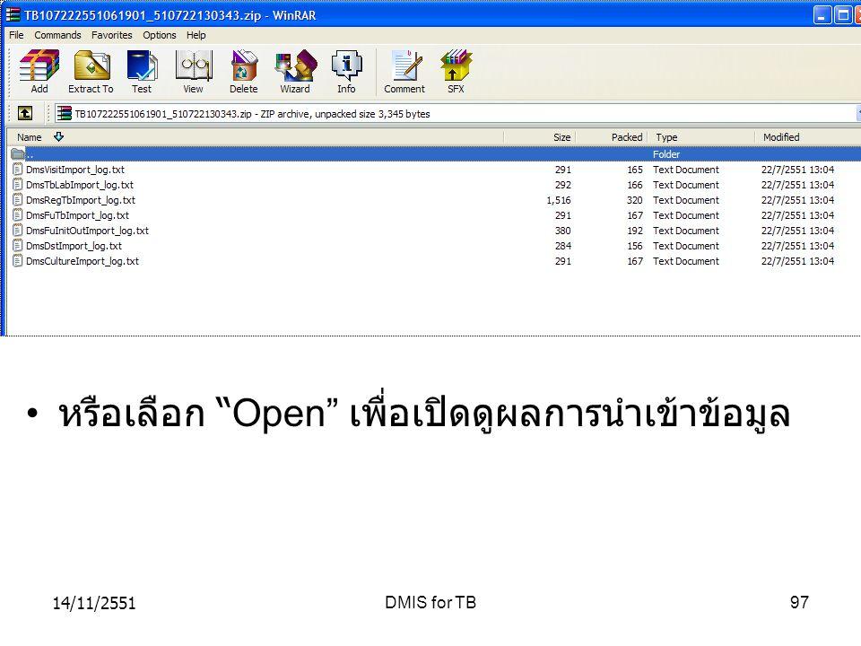 """14/11/2551DMIS for TB97 หรือเลือก """"Open"""" เพื่อเปิดดูผลการนำเข้าข้อมูล"""