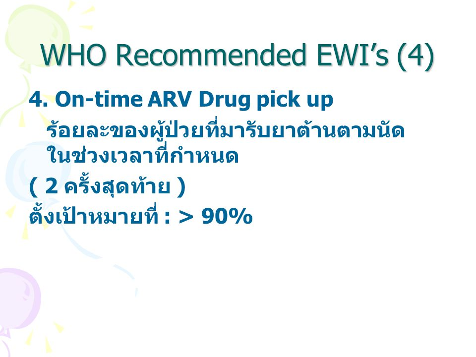 WHO Recommended EWI's (4) 4. On-time ARV Drug pick up ร้อยละของผู้ป่วยที่มารับยาต้านตามนัด ในช่วงเวลาที่กำหนด ( 2 ครั้งสุดท้าย ) ตั้งเป้าหมายที่ : > 9