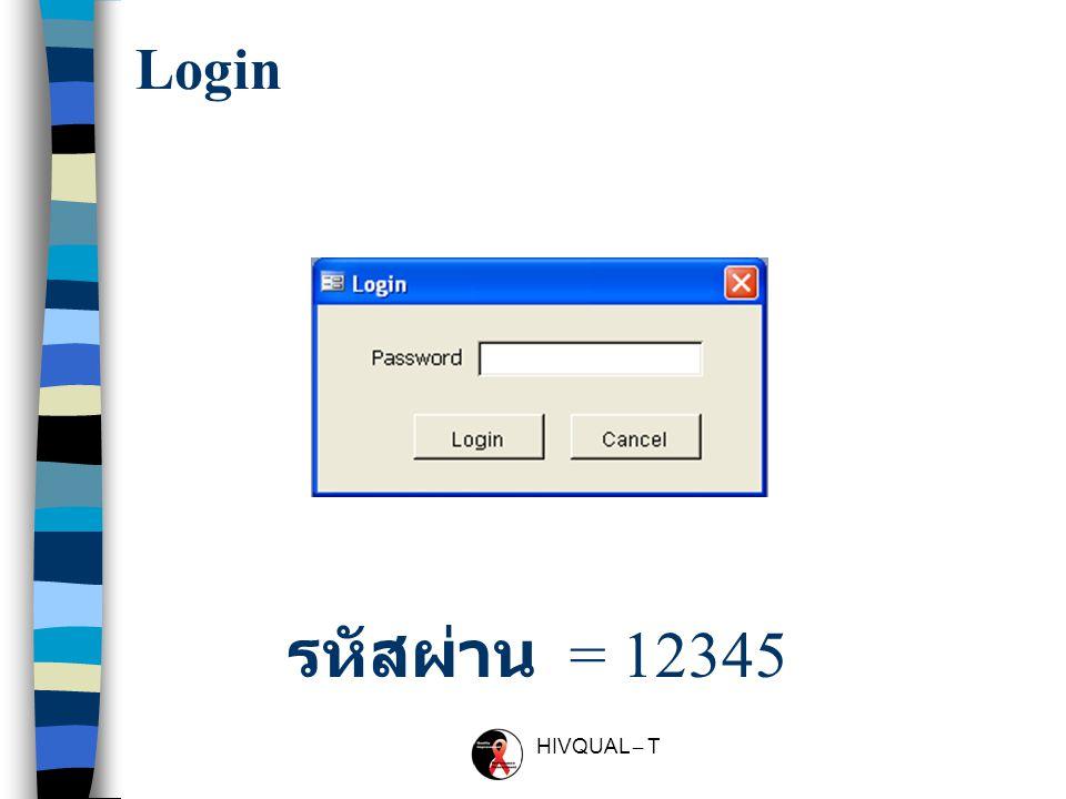 HIVQUAL – T การติดตั้งซอฟท์แวร์ III Desktop Start menu