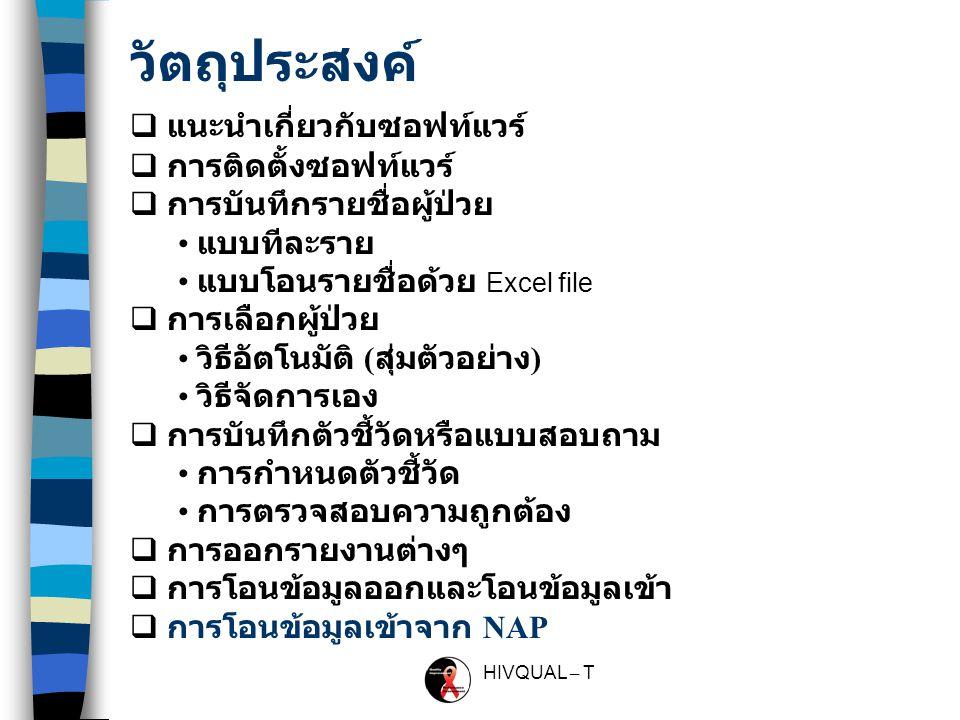 HIVQUAL-T (Thai) Version 5.0 Nov 18, 2008 สุชิน จันทร์วิเมลือง ศูนย์ความร่วมมือด้านสาธารณสุขไทย - สหรัฐ