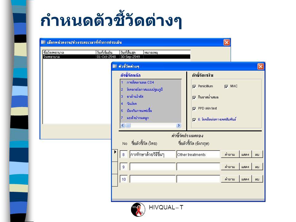 HIVQUAL – T เลือกผู้ป่วย 1. Automatic 2. Manual รายงา น