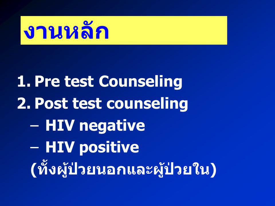 1.Pre test Counseling 2.Post test counseling –HIV negative –HIV positive (ทั้งผู้ป่วยนอกและผู้ป่วยใน) งานหลัก
