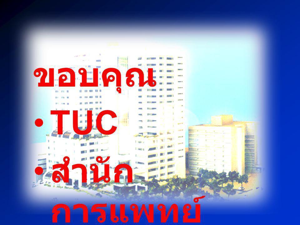 ขอบคุณ TUC สำนัก การแพทย์ กทม.