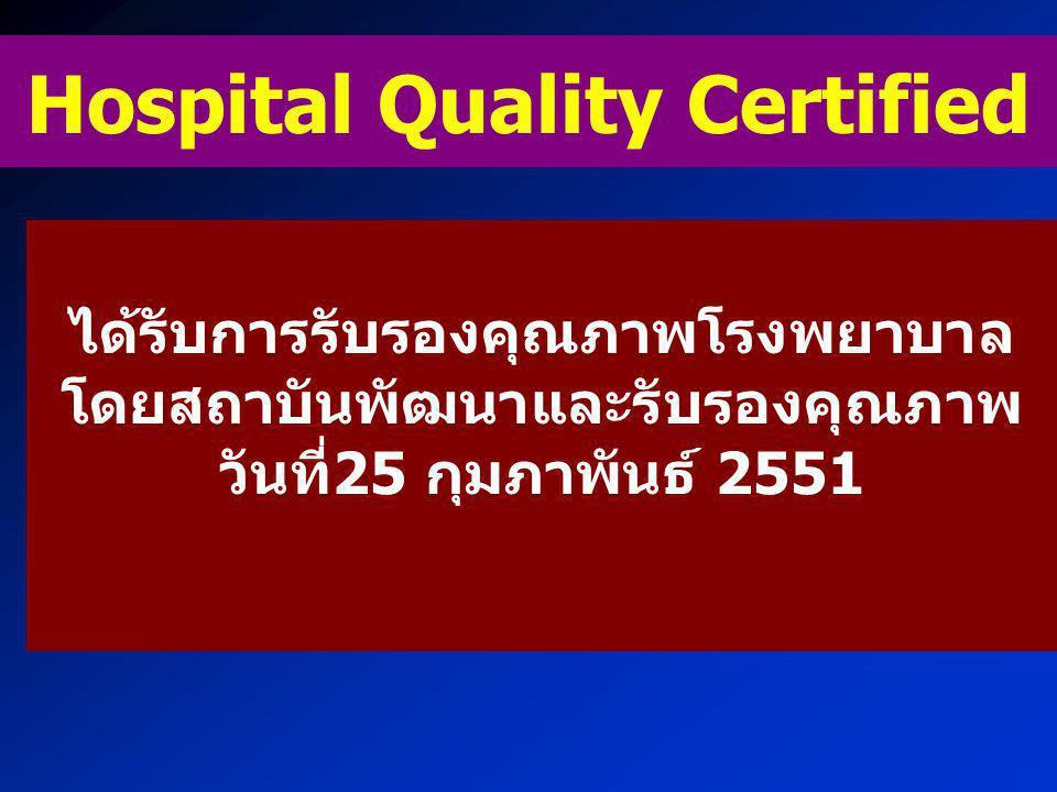 Hospital Quality Certified ได้รับการรับรองคุณภาพโรงพยาบาล โดยสถาบันพัฒนาและรับรองคุณภาพ วันที่25 กุมภาพันธ์ 2551
