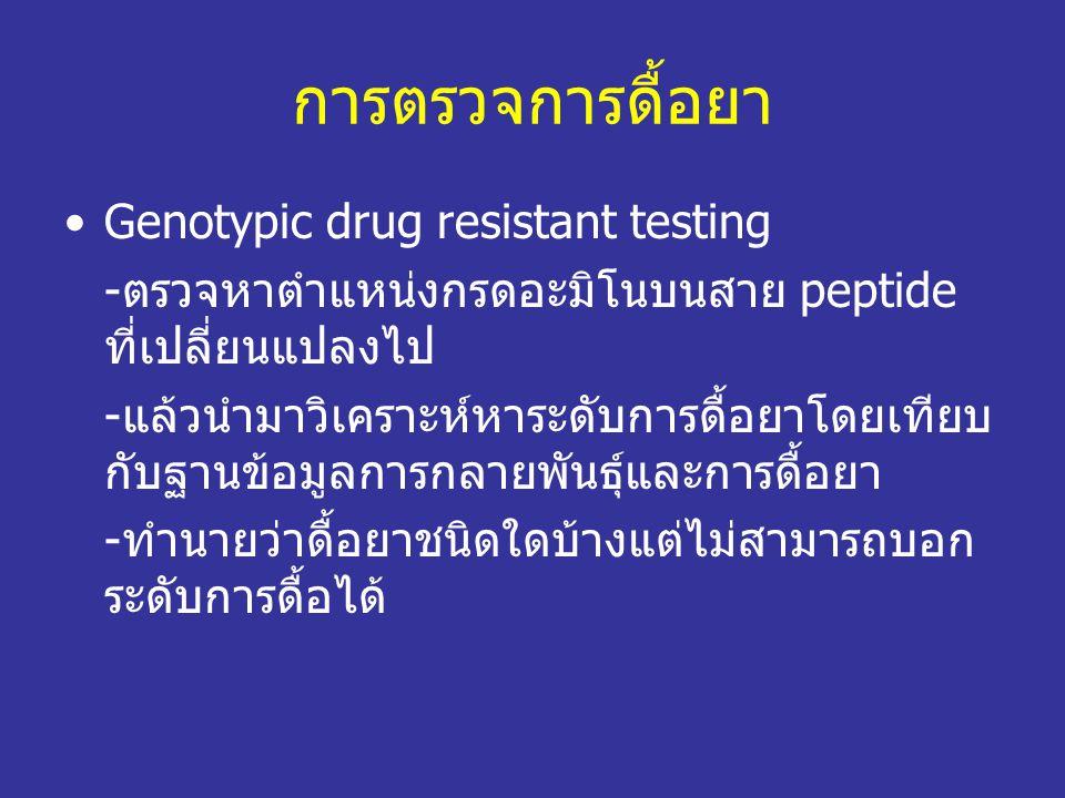 การตรวจการดื้อยา Genotypic drug resistant testing -ตรวจหาตำแหน่งกรดอะมิโนบนสาย peptide ที่เปลี่ยนแปลงไป -แล้วนำมาวิเคราะห์หาระดับการดื้อยาโดยเทียบ กับ