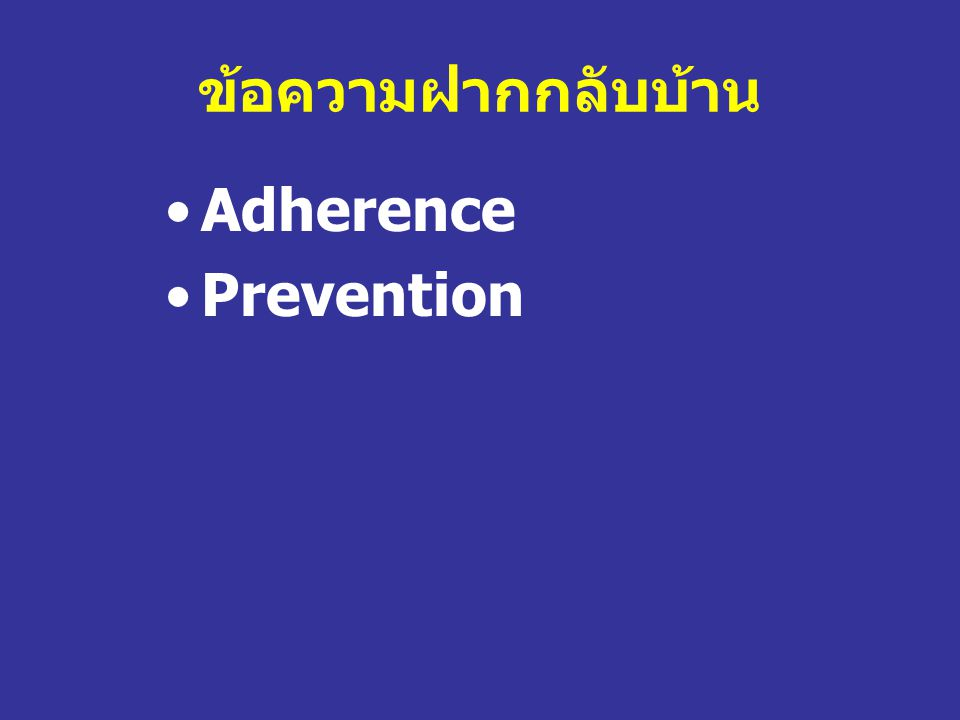 ข้อความฝากกลับบ้าน Adherence Prevention
