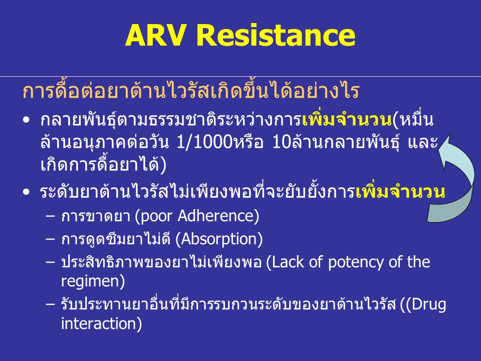 Occurrence of Major Genotypic Mutations after ART 0 + -6m6 + -12 m12 + -18 m # Alive ART treated persons274263254 VL > 1,000 copies/ml1077 With major resistance533 NRTI major resistance5 (1.8%)33 Lamivudine/Emtricitabine533 NNRTI major resistance5 (1.8%)33 Nevirapine Delavirdine Efavirenze 521521 301301 301301 PI major resistance000 Possible resistance774 Total = 304 naive persons with ART 290 of 304 without major genotypic mutations at baseline