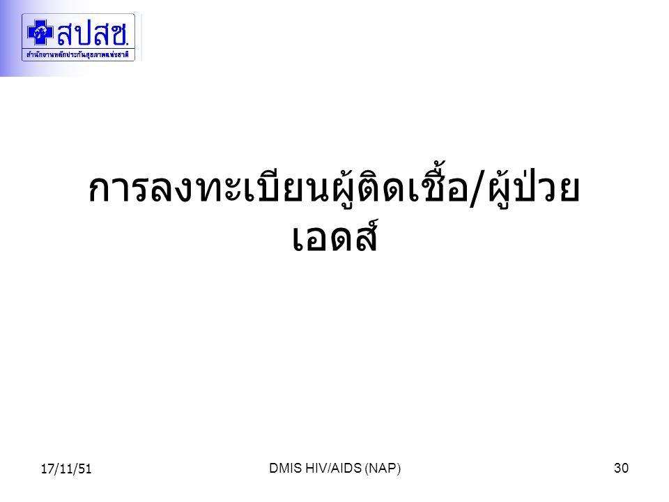 17/11/51DMIS HIV/AIDS (NAP)30 การลงทะเบียนผู้ติดเชื้อ / ผู้ป่วย เอดส์