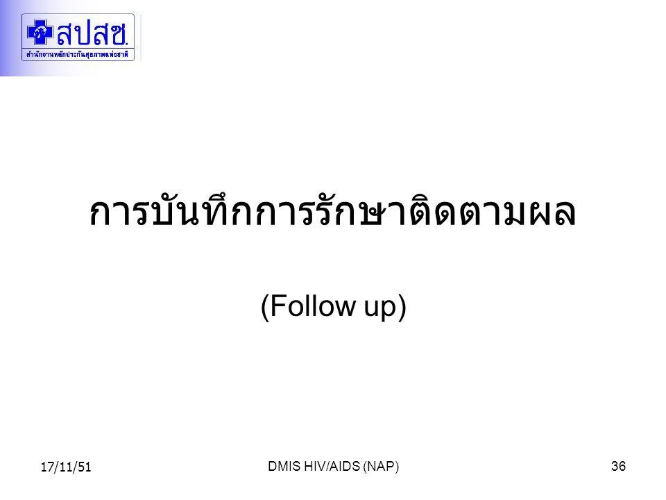 17/11/51DMIS HIV/AIDS (NAP)36 การบันทึกการรักษาติดตามผล (Follow up)