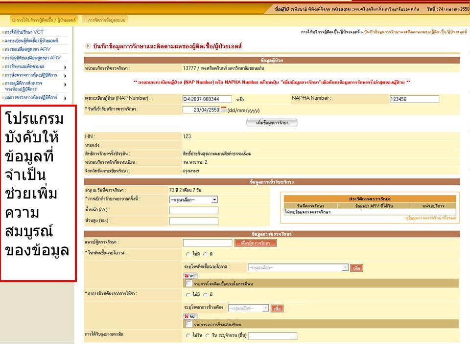 17/11/51DMIS HIV/AIDS (NAP)39 โปรแกรม บังคับให้ ข้อมูลที่ จำเป็น ช่วยเพิ่ม ความ สมบูรณ์ ของข้อมูล
