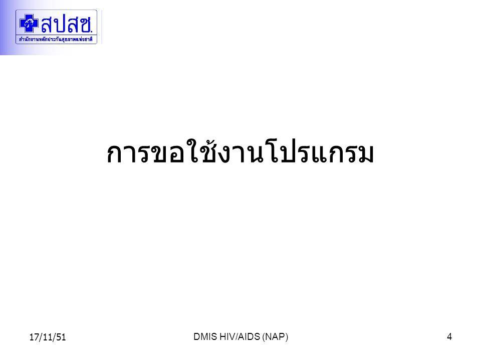 17/11/51DMIS HIV/AIDS (NAP)4 การขอใช้งานโปรแกรม