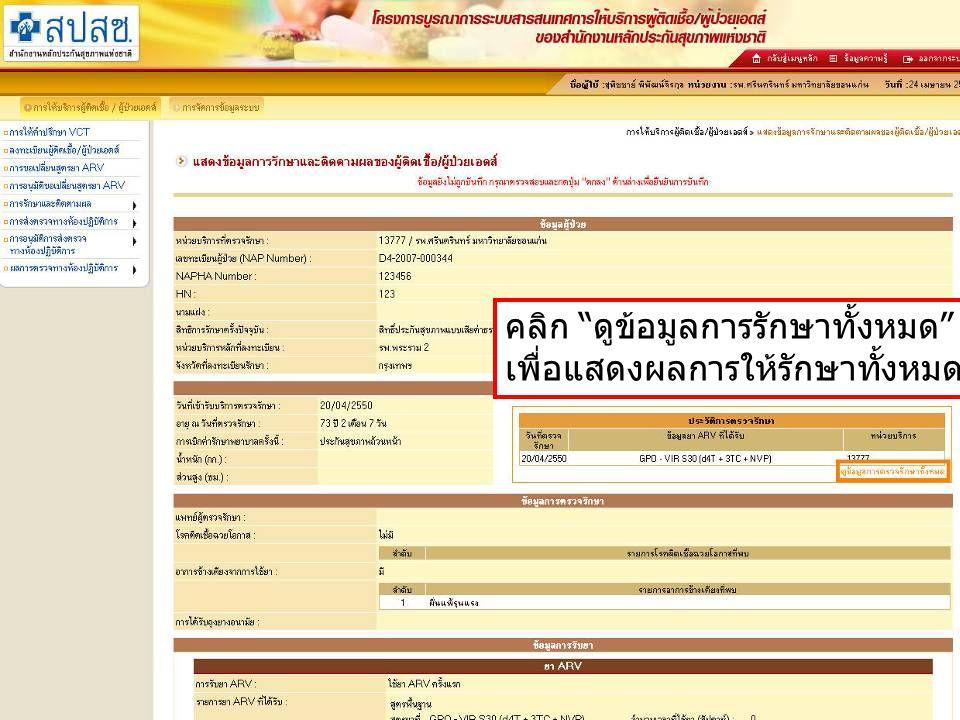 17/11/51DMIS HIV/AIDS (NAP)46 คลิก ดูข้อมูลการรักษาทั้งหมด เพื่อแสดงผลการให้รักษาทั้งหมด