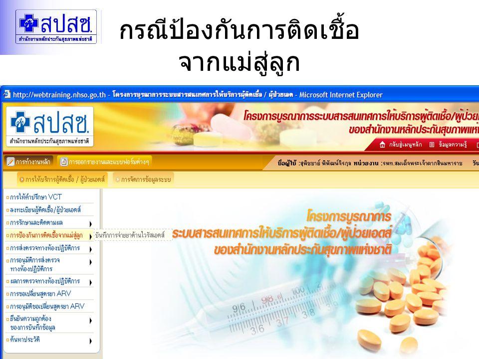 17/11/51DMIS HIV/AIDS (NAP)48 กรณีป้องกันการติดเชื้อ จากแม่สู่ลูก