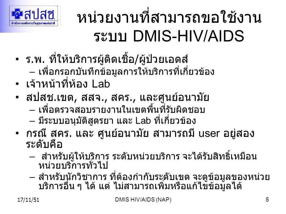 17/11/51DMIS HIV/AIDS (NAP)5 หน่วยงานที่สามารถขอใช้งาน ระบบ DMIS-HIV/AIDS ร.