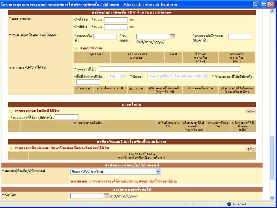17/11/51DMIS HIV/AIDS (NAP)53