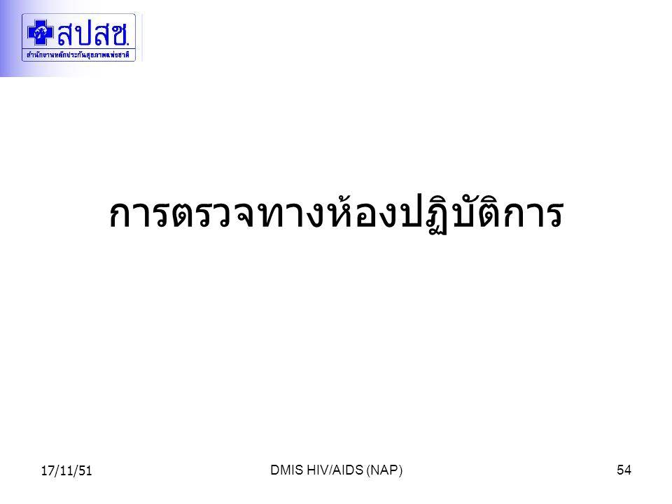 17/11/51DMIS HIV/AIDS (NAP)54 การตรวจทางห้องปฏิบัติการ