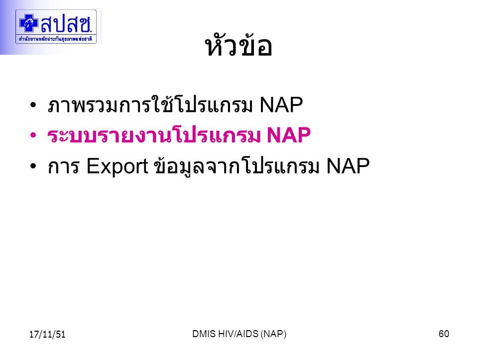 17/11/51DMIS HIV/AIDS (NAP)60 หัวข้อ ภาพรวมการใช้โปรแกรม NAP ระบบรายงานโปรแกรม NAP การ Export ข้อมูลจากโปรแกรม NAP