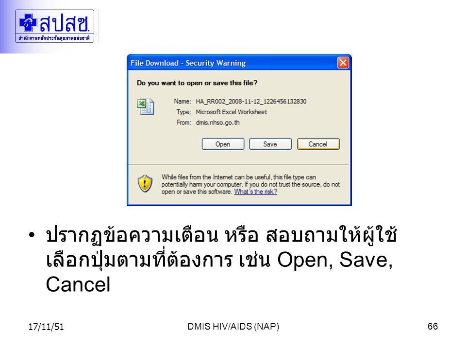 17/11/51DMIS HIV/AIDS (NAP)66 ปรากฏข้อความเตือน หรือ สอบถามให้ผู้ใช้ เลือกปุ่มตามที่ต้องการ เช่น Open, Save, Cancel