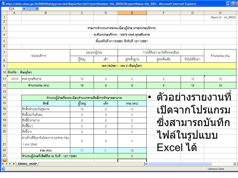 17/11/51DMIS HIV/AIDS (NAP)67 ตัวอย่างรายงานที่ เปิดจากโปรแกรม ซึ่งสามารถบันทึก ไฟล์ในรูปแบบ Excel ได้