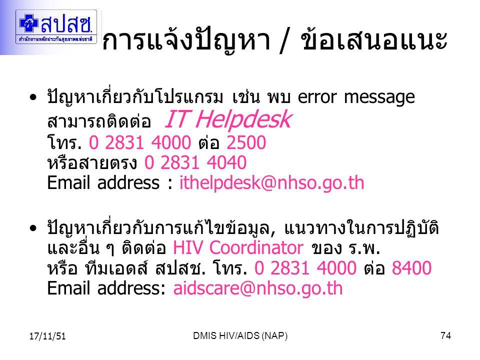 17/11/51DMIS HIV/AIDS (NAP)74 การแจ้งปัญหา / ข้อเสนอแนะ ปัญหาเกี่ยวกับโปรแกรม เช่น พบ error message สามารถติดต่อ IT Helpdesk โทร.