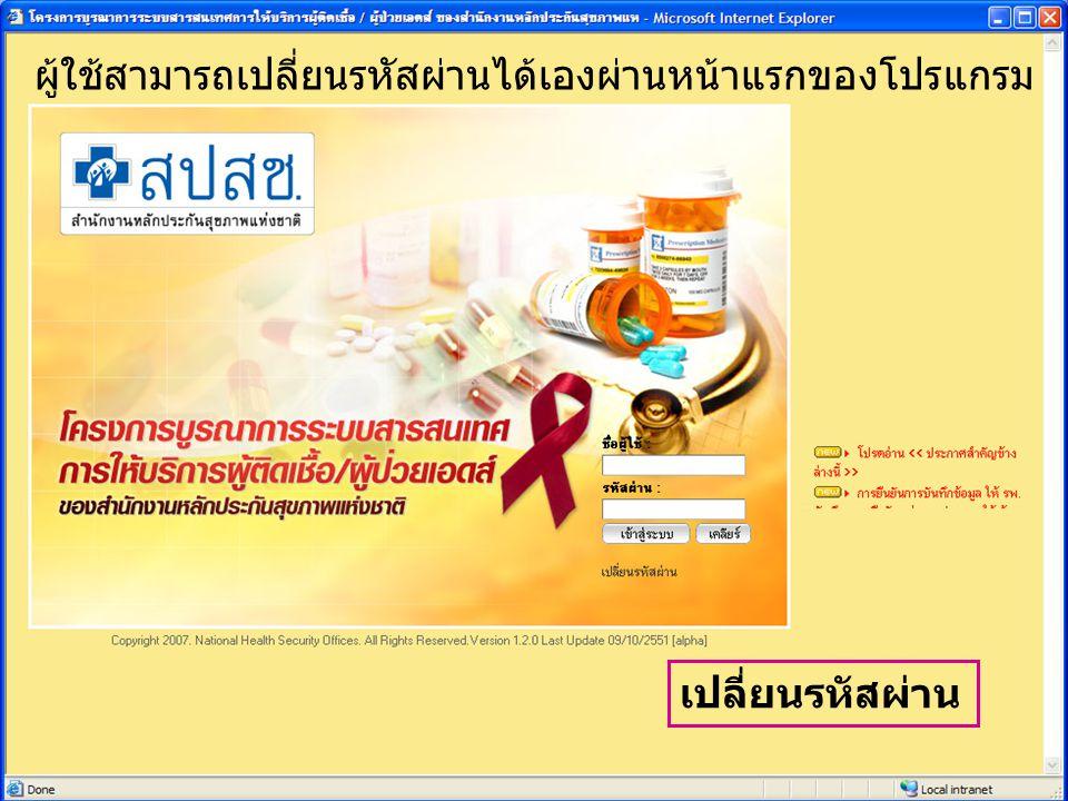 17/11/51DMIS HIV/AIDS (NAP)9 เปลี่ยนรหัสผ่าน ผู้ใช้สามารถเปลี่ยนรหัสผ่านได้เองผ่านหน้าแรกของโปรแกรม