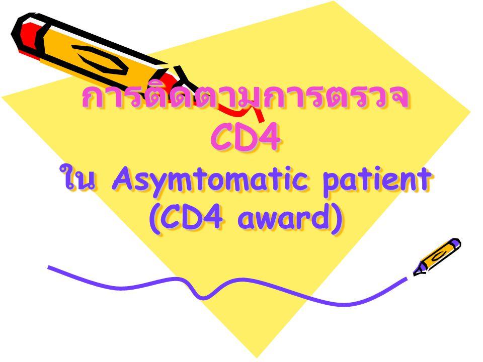 แนวคิด / ความเป็นมา ผลการประเมินจาก Hivqual-T ปี 2550 พบว่า ร้อยละของผู้ป่วยที่ตรวจ CD4 อย่างน้อย 2 ครั้งในปีที่ประเมิน = 2.7 กิจกรรมมอบรางวัล CD 4 Award เป็น กิจกรรมหนึ่งที่จะกระตุ้นให้ผู้ที่ติดเชื้อ HIV และผู้ป่วยเอดส์ ที่กำลังรับยาต้านไวรัส และ ยังไม่ได้รับยา เห็นความสำคัญของการ รับประทานยาอย่างต่อเนื่องและสม่ำเสมอ ช่วยลดภาระหน้าที่ของเจ้าหน้าที่ประจำ คลินิกในการติดตามประเมินผล Adherence ผู้ป่วยสามารถประเมินผลทางด้านการรักษา ด้วยตนเอง จากการรับรู้ข้อมูลทางด้าน ห้องปฏิบัติการที่สำคัญ คือ CD4