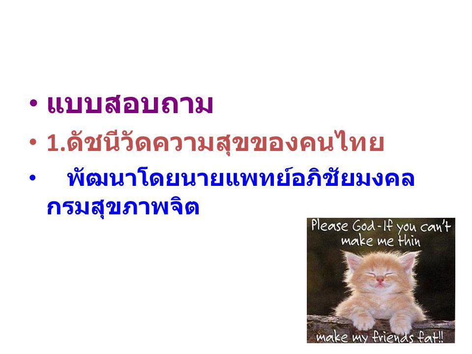 แบบสอบถาม 1. ดัชนีวัดความสุขของคนไทย พัฒนาโดยนายแพทย์อภิชัยมงคล กรมสุขภาพจิต