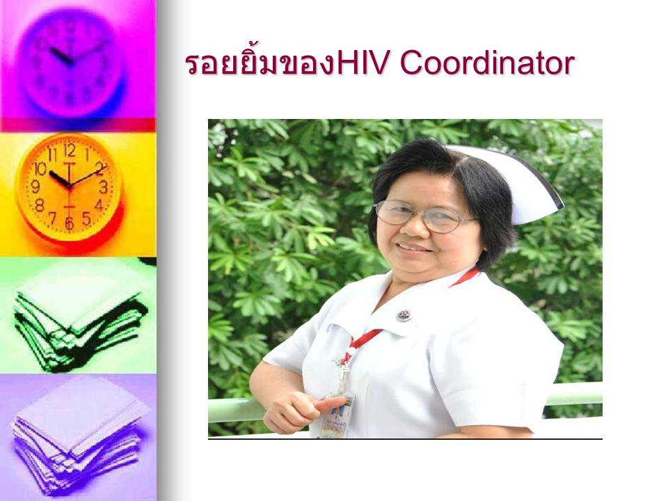 รอยยิ้มของ HIV Coordinator