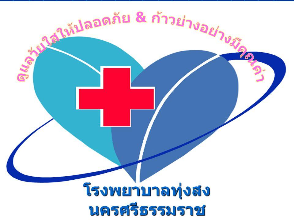 โรงพยาบาลทุ่งสง นครศรีธรรมราช