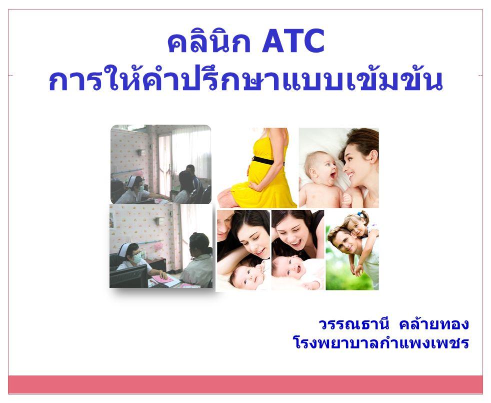 คลินิก ATC การให้คำปรึกษาแบบเข้มข้น วรรณธานี คล้ายทอง โรงพยาบาลกำแพงเพชร