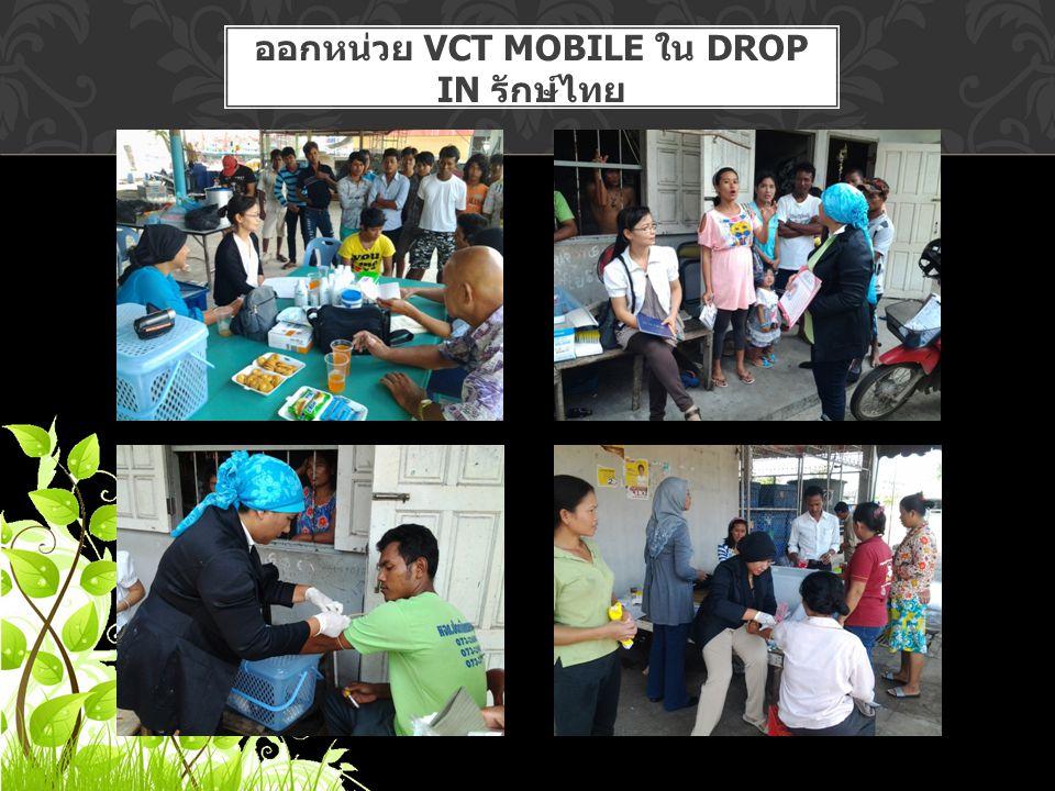 ออกหน่วย VCT MOBILE ใน DROP IN รักษ์ไทย