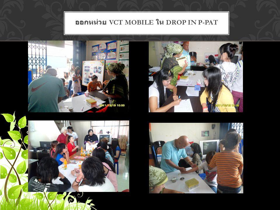 ออกหน่วย VCT MOBILE ใน DROP IN P-PAT