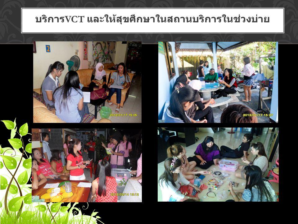 บริการ VCT และให้สุขศึกษาในสถานบริการในช่วงบ่าย