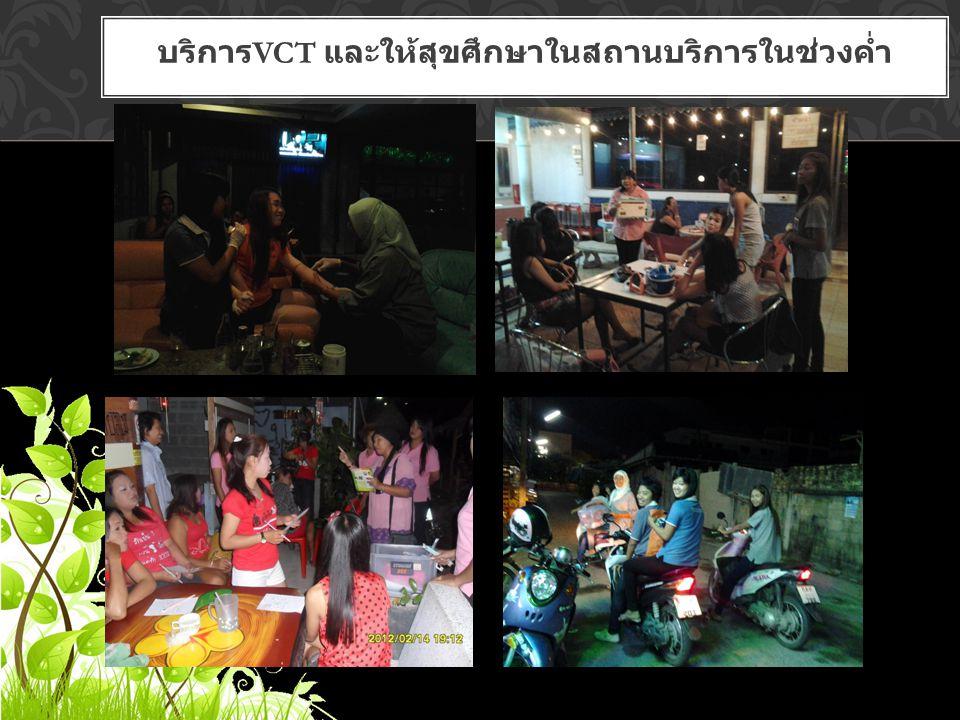 บริการ VCT และให้สุขศึกษาในสถานบริการในช่วงค่ำ