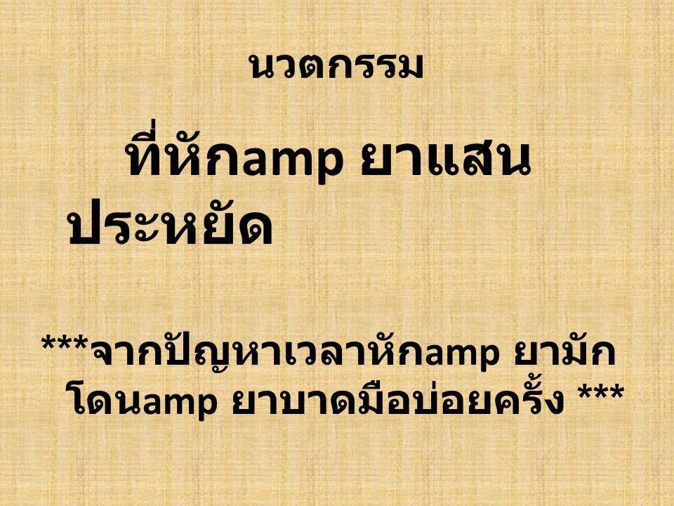 ยาชนิด amp มักมีปัญหาในการหัก amp เพราะอาจจะทำให้เกิดการ แตกบาดมือได้บ่อยครั้ง