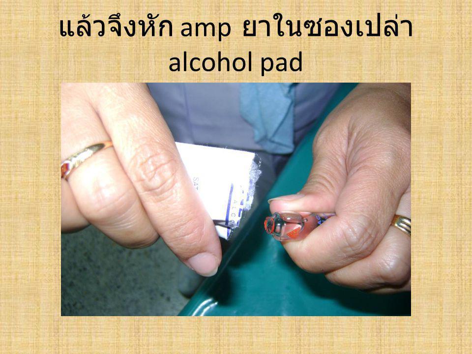 แล้วจึงหัก amp ยาในซองเปล่า alcohol pad