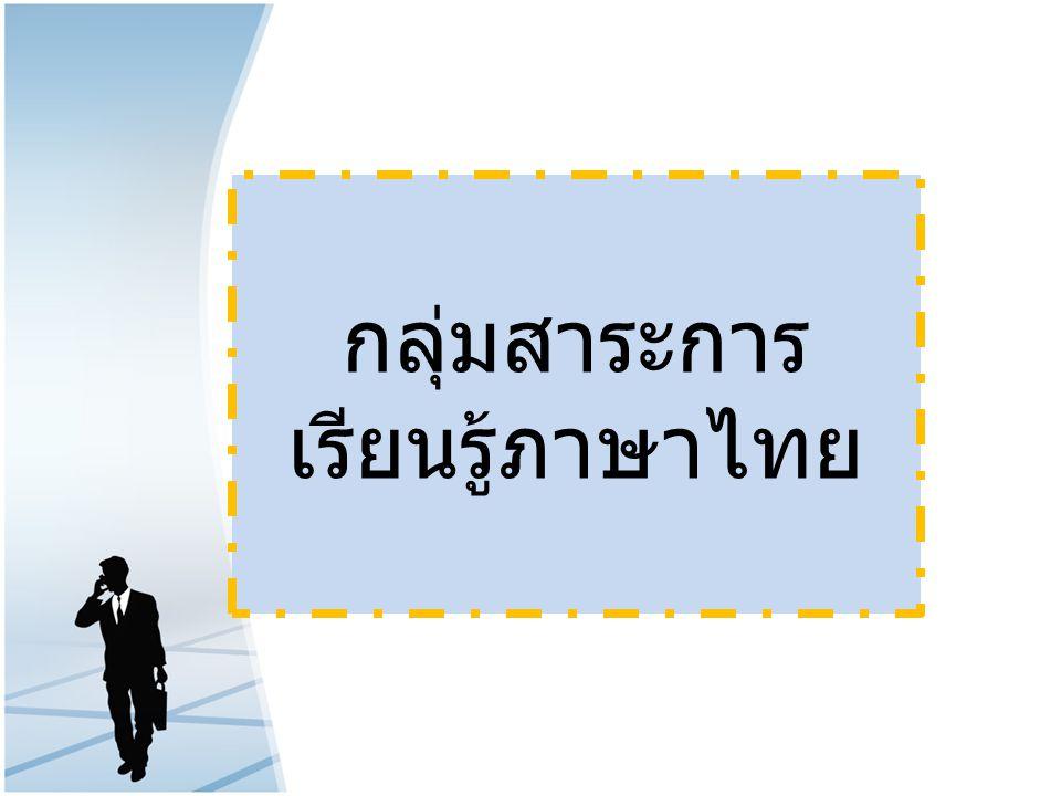 กลุ่มสาระการ เรียนรู้ภาษาไทย