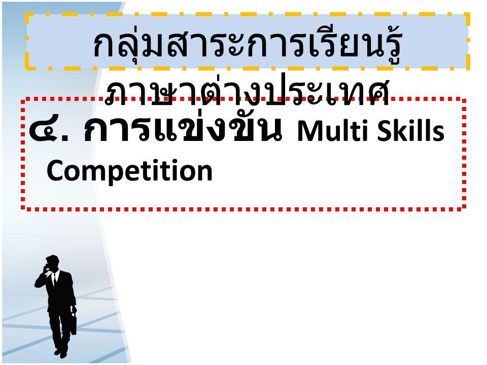 ๔. การแข่งขัน Multi Skills Competition กลุ่มสาระการเรียนรู้ ภาษาต่างประเทศ