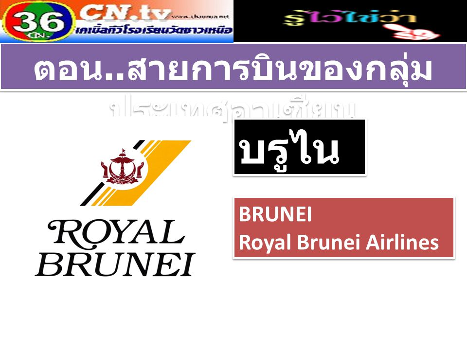 BRUNEI Royal Brunei Airlines BRUNEI Royal Brunei Airlines ตอน..