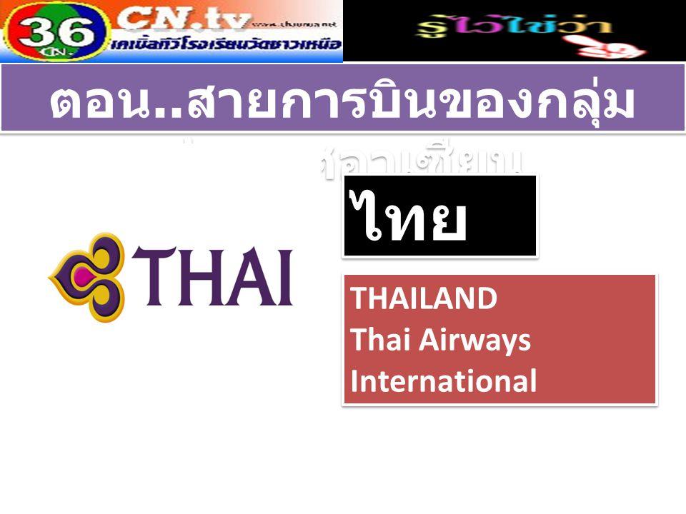 THAILAND Thai Airways International THAILAND Thai Airways International ตอน.. สายการบินของกลุ่ม ประเทศอาเซียน ไทย