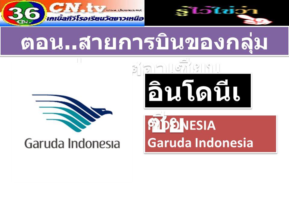 INDONESIA Garuda Indonesia INDONESIA Garuda Indonesia ตอน.. สายการบินของกลุ่ม ประเทศอาเซียน อินโดนีเ ซีย